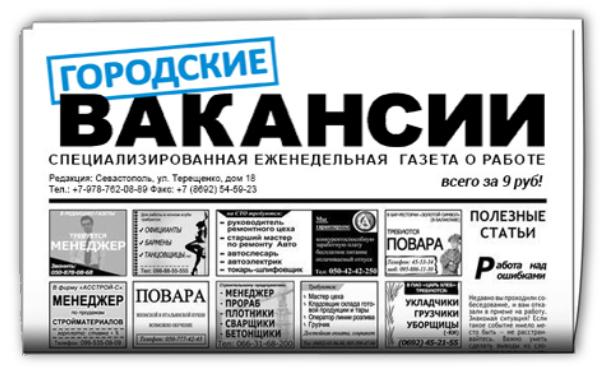 Газета Городские Вакансии