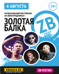Фестиваль Золотая Балка 2018