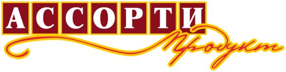 Логотип Ассорти Продукт, работа в Крыму