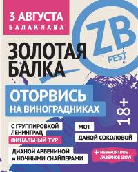 Золотая балка-Фестиваль