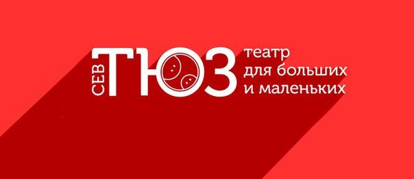 ТЮЗ логотип