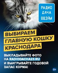 Радио Дача Краснодар