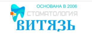 """Работа в ООО """"Стоматологическом кабинете """"Витязь"""""""